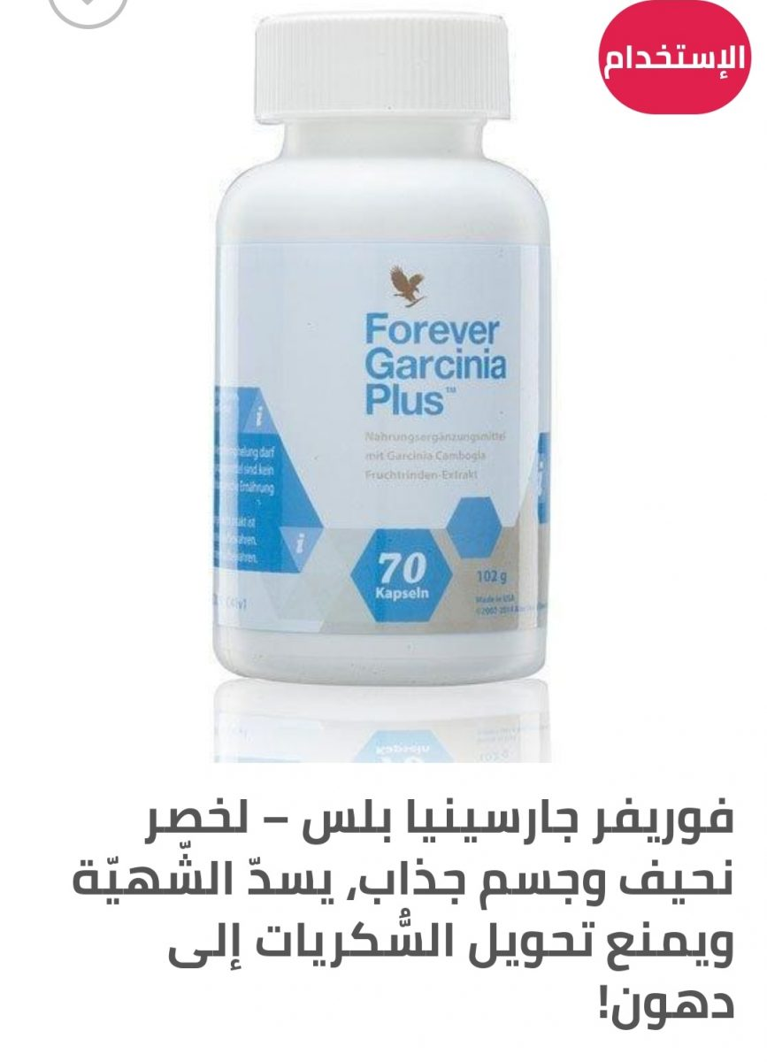 Forever garcinia plus price in south africa